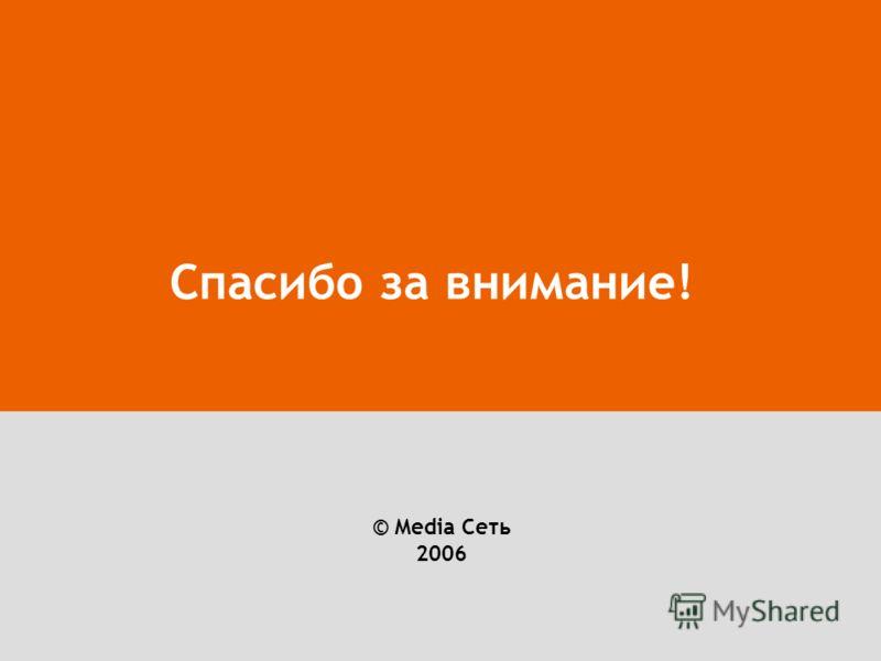 Спасибо за внимание! © Media Сеть 2006