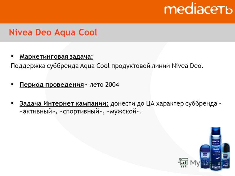 Nivea Deo Aqua Cool Маркетинговая задача: Поддержка суббренда Aqua Cool продуктовой линии Nivea Deo. Период проведения – лето 2004 Задача Интернет кампании: донести до ЦА характер суббренда – «активный», «спортивный», «мужской».