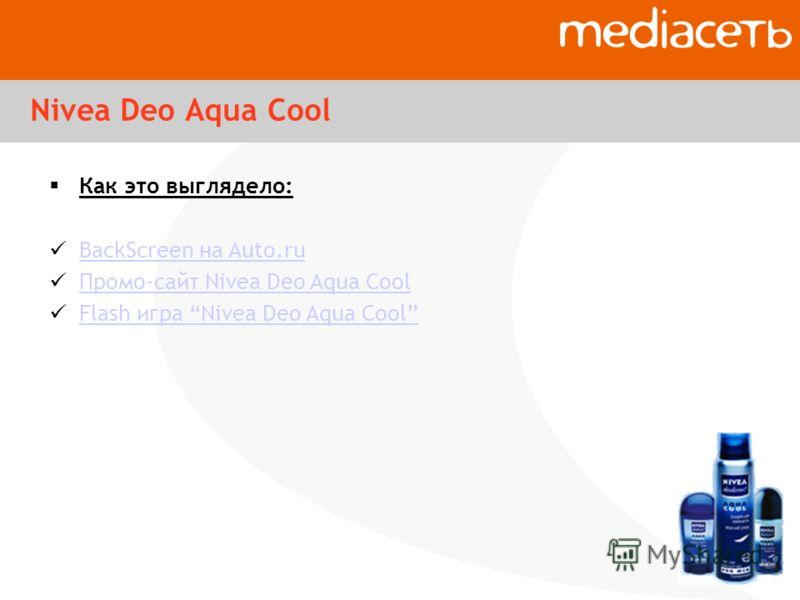 Nivea Deo Aqua Cool Как это выглядело: BackScreen на Auto.ru BackScreen на Auto.ru Промо-сайт Nivea Deo Aqua Cool Промо-сайт Nivea Deo Aqua Cool Flash игра Nivea Deo Aqua Cool Flash игра Nivea Deo Aqua Cool