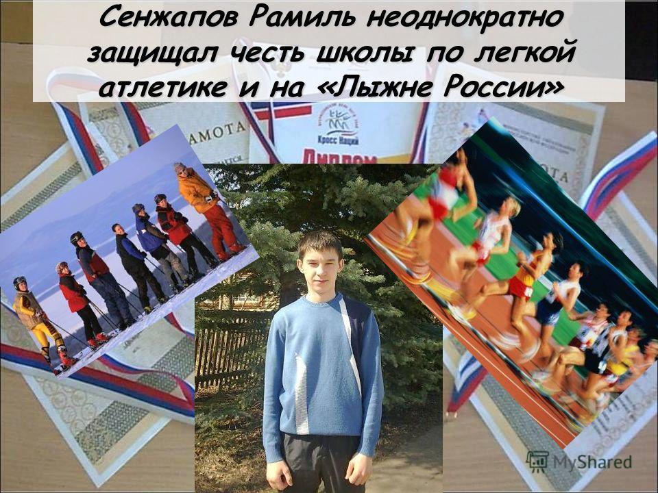Сенжапов Рамиль неоднократно защищал честь школы по легкой атлетике и на «Лыжне России»