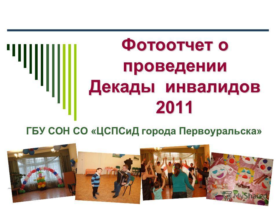 Фотоотчет о проведении Декады инвалидов 2011 ГБУ СОН СО «ЦСПСиД города Первоуральска»