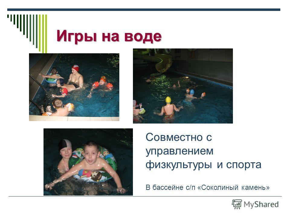 Игры на воде Совместно с управлением физкультуры и спорта В бассейне с/п «Соколиный камень»