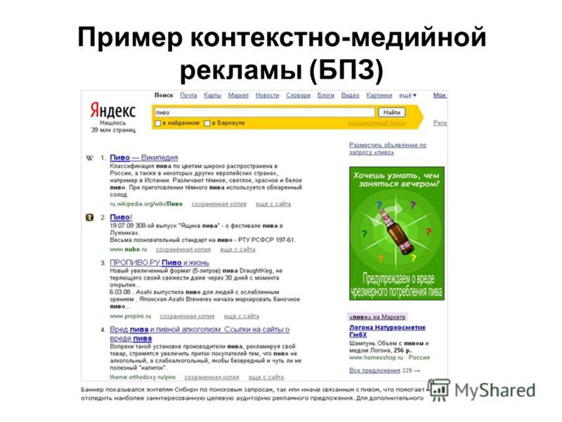 Пример контекстно-медийной рекламы (БПЗ)