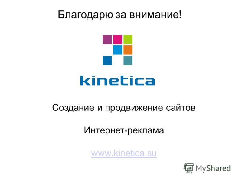 Благодарю за внимание! Создание и продвижение сайтов Интернет-реклама www.kinetica.su