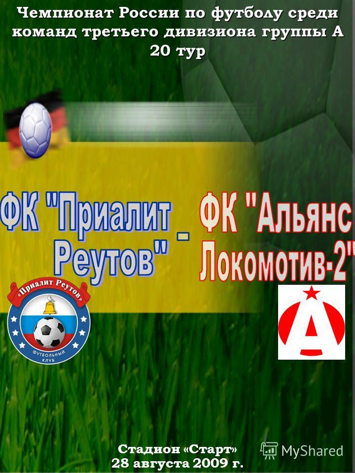 Чемпионат России по футболу среди команд третьего дивизиона группы А 20 тур Стадион «Старт» 28 августа 2009 г.