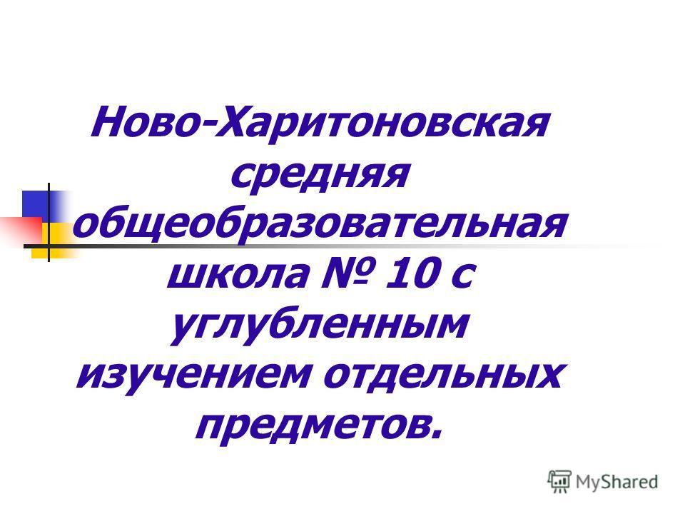 Ново-Харитоновская средняя общеобразовательная школа 10 с углубленным изучением отдельных предметов.