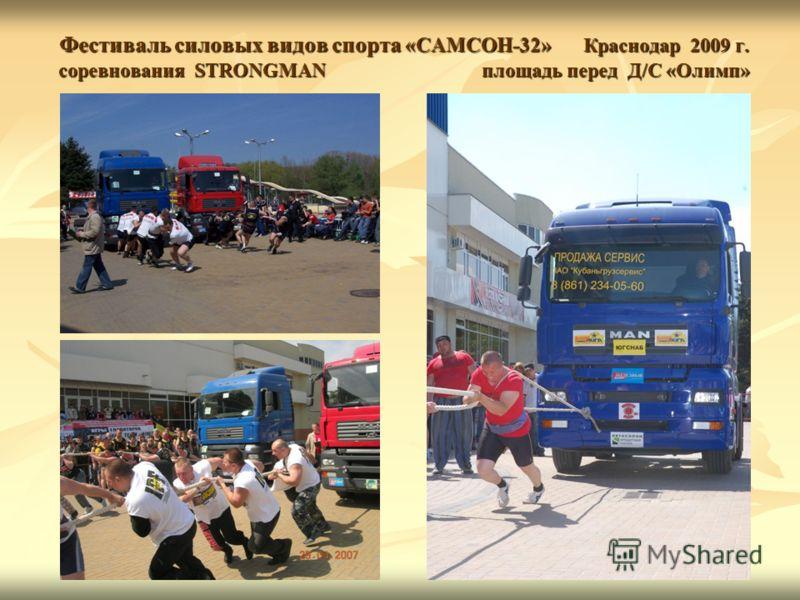 Фестиваль силовых видов спорта «САМСОН-32» Краснодар 2009 г. соревнования STRONGMAN площадь перед Д/С «Олимп» Фестиваль силовых видов спорта «САМСОН-32» Краснодар 2009 г. соревнования STRONGMAN площадь перед Д/С «Олимп»