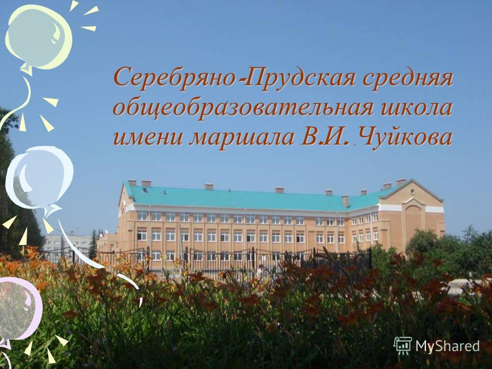 Серебряно - Прудская средняя общеобразовательная школа имени маршала В. И. Чуйкова