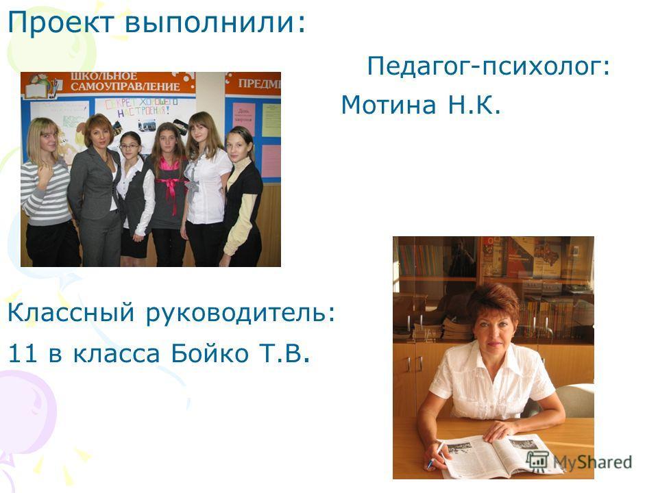 Проект выполнили: Педагог-психолог: Мотина Н.К. Классный руководитель: 11 в класса Бойко Т.В.