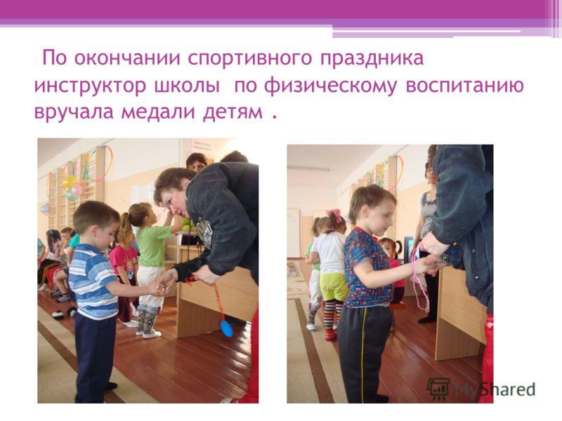 По окончании спортивного праздника инструктор школы по физическому воспитанию вручала медали детям.