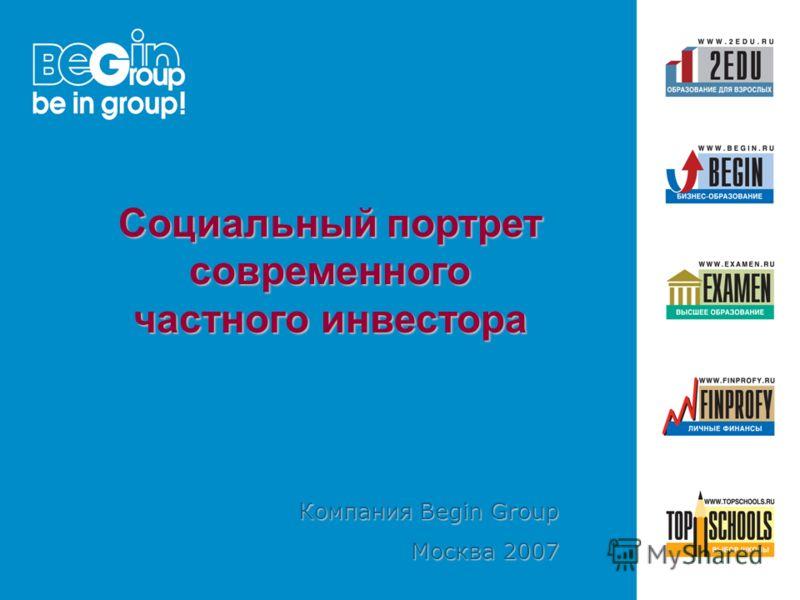 Социальный портрет современного частного инвестора Компания Begin Group Москва 2007