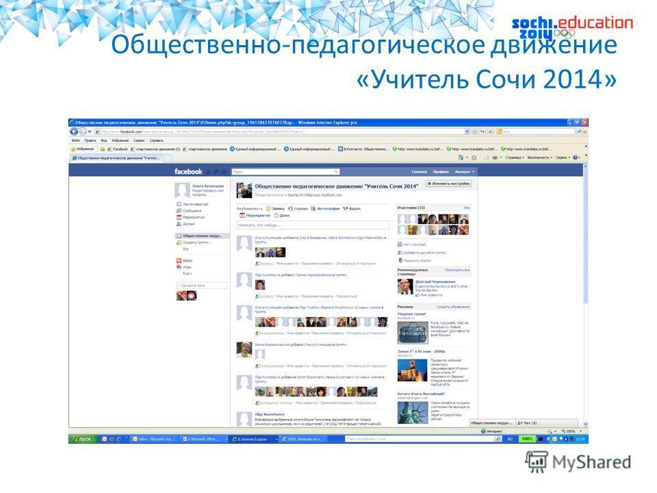 Общественно-педагогическое движение «Учитель Сочи 2014»