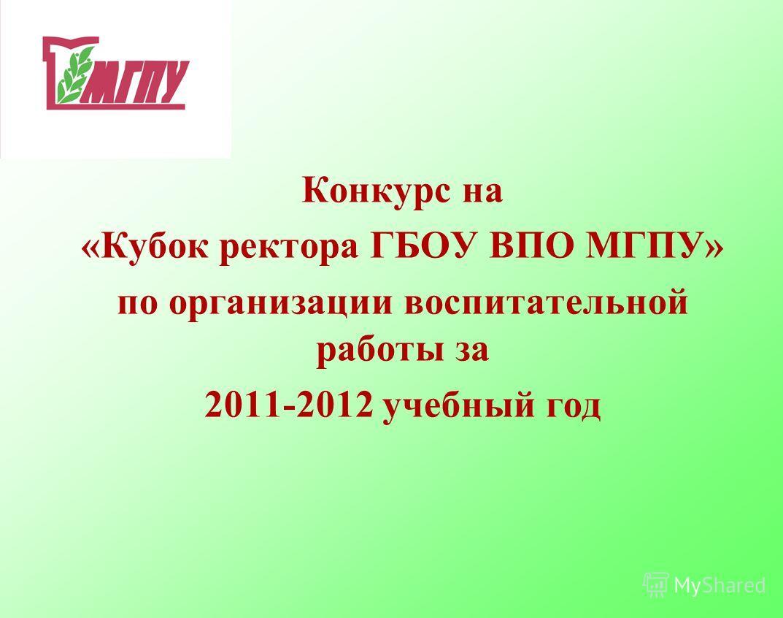 Конкурс на «Кубок ректора ГБОУ ВПО МГПУ» по организации воспитательной работы за 2011-2012 учебный год