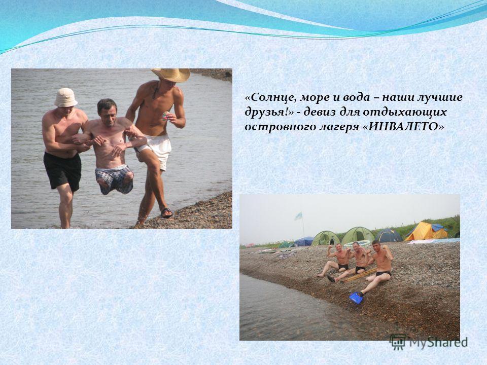 «Солнце, море и вода – наши лучшие друзья!» - девиз для отдыхающих островного лагеря «ИНВАЛЕТО»