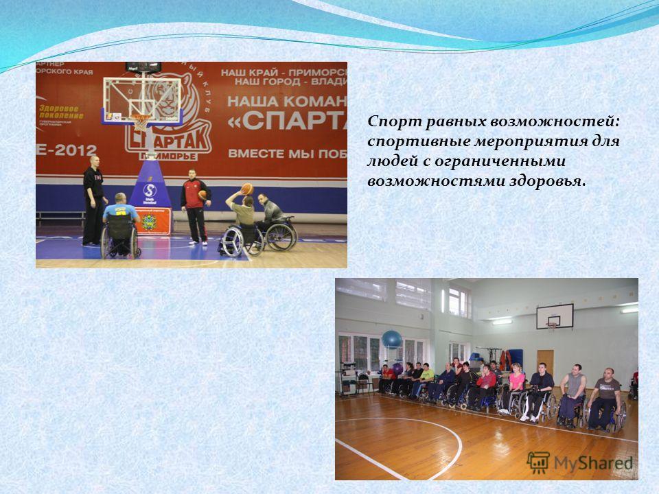 Спорт равных возможностей: спортивные мероприятия для людей с ограниченными возможностями здоровья.