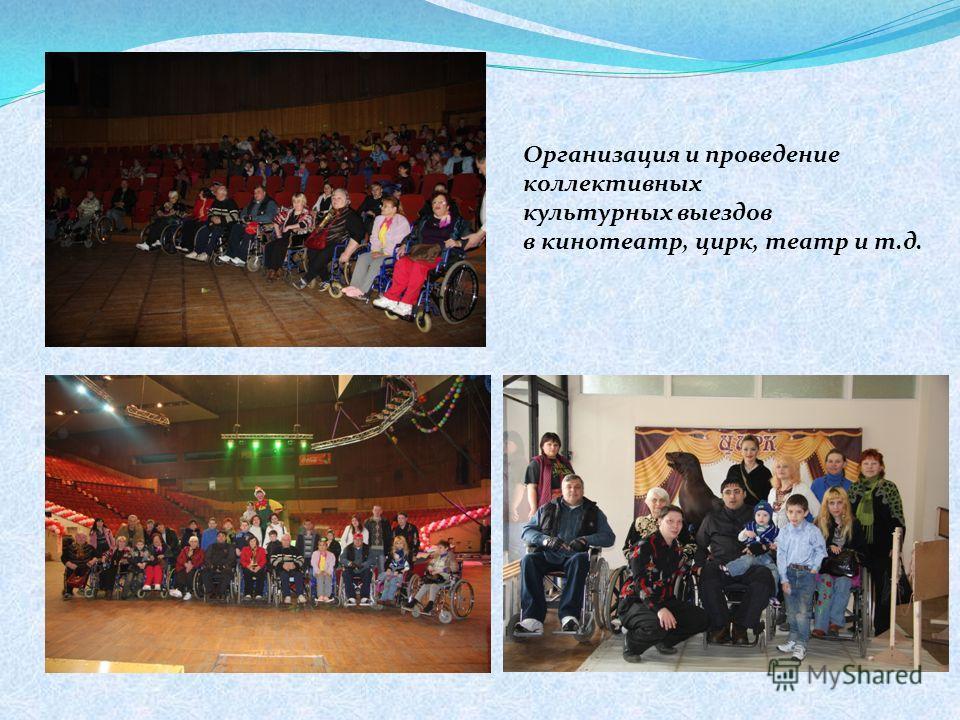 Организация и проведение коллективных культурных выездов в кинотеатр, цирк, театр и т.д.