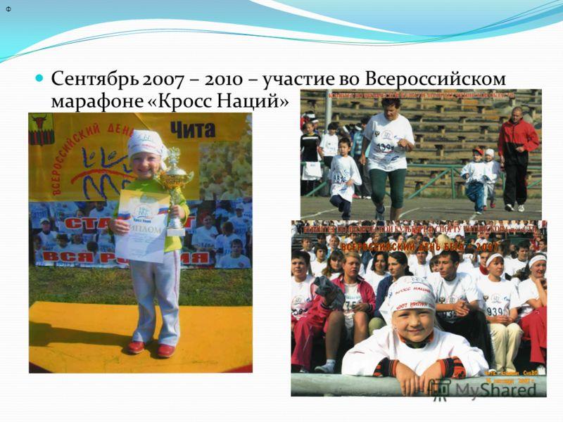 Сентябрь 2007 – 2010 – участие во Всероссийском марафоне «Кросс Наций» Ф