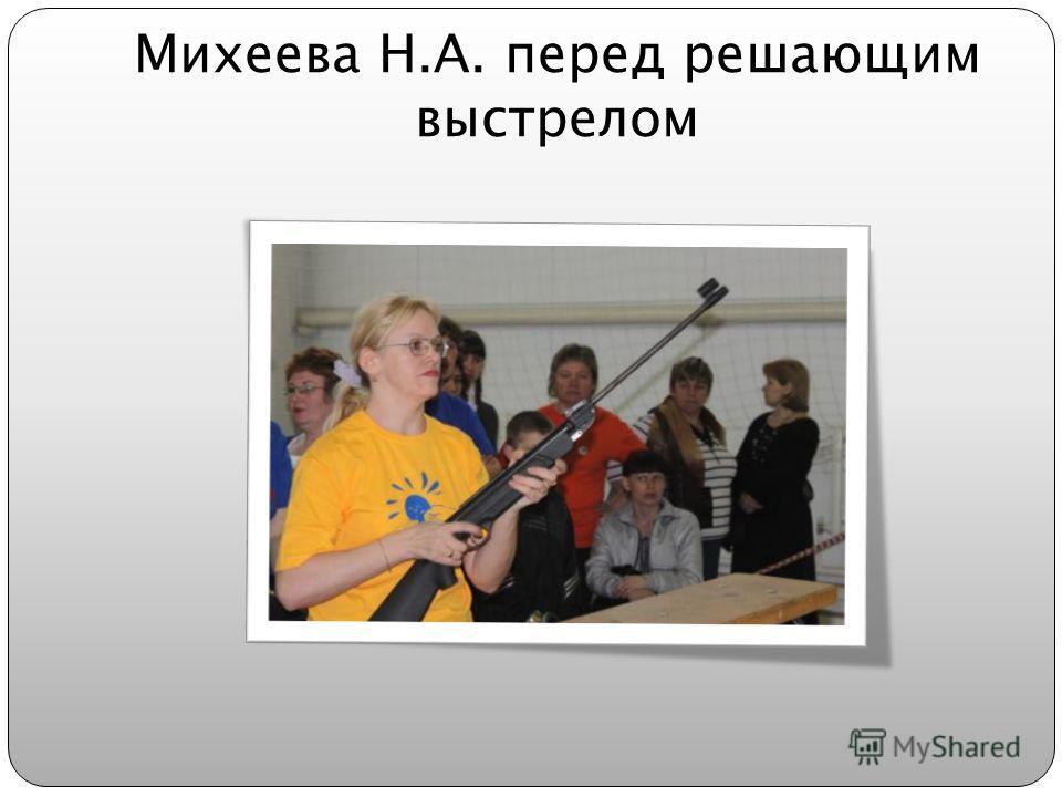 Михеева Н.А. перед решающим выстрелом