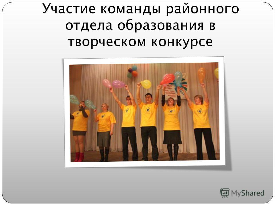 Участие команды районного отдела образования в творческом конкурсе