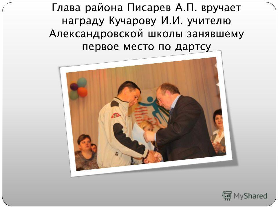 Глава района Писарев А.П. вручает награду Кучарову И.И. учителю Александровской школы занявшему первое место по дартсу
