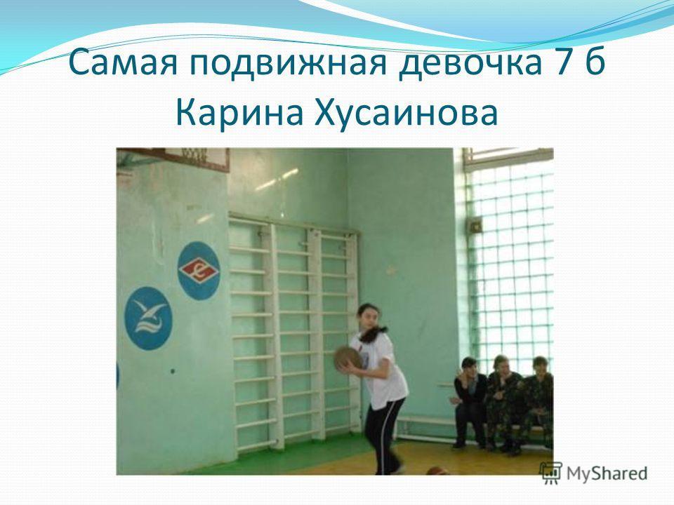 Самая подвижная девочка 7 б Карина Хусаинова