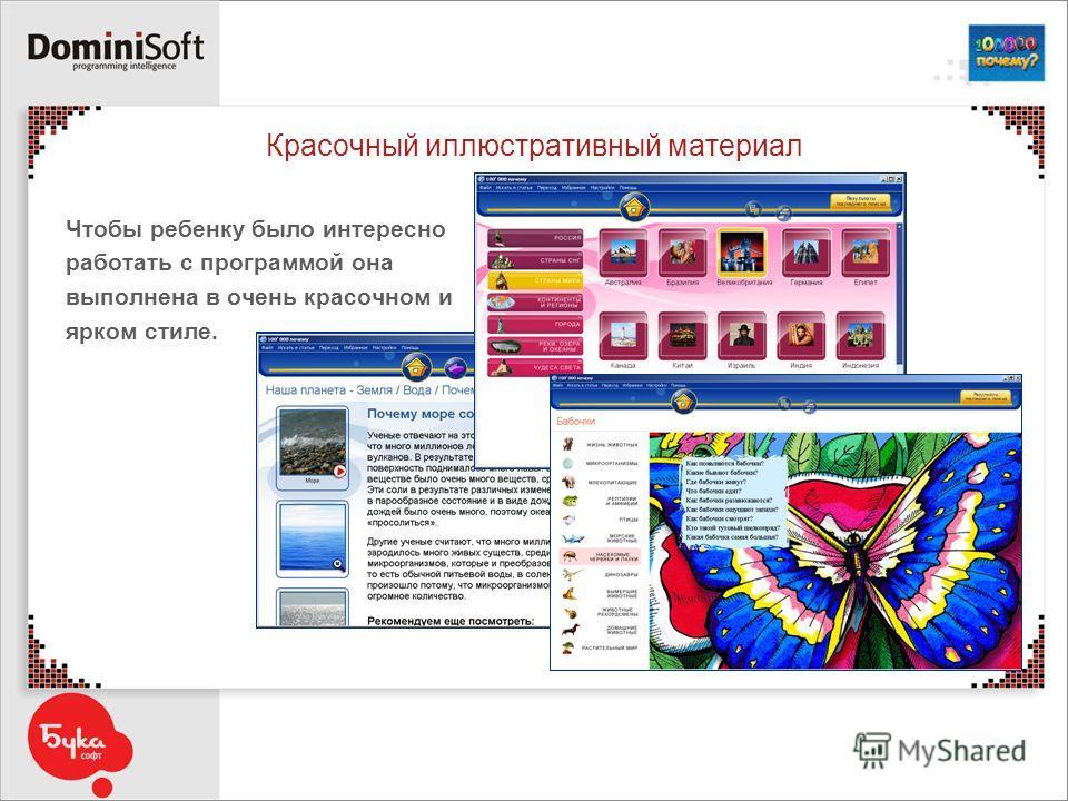 Красочный иллюстративный материал Чтобы ребенку было интересно работать с программой она выполнена в очень красочном и ярком стиле.