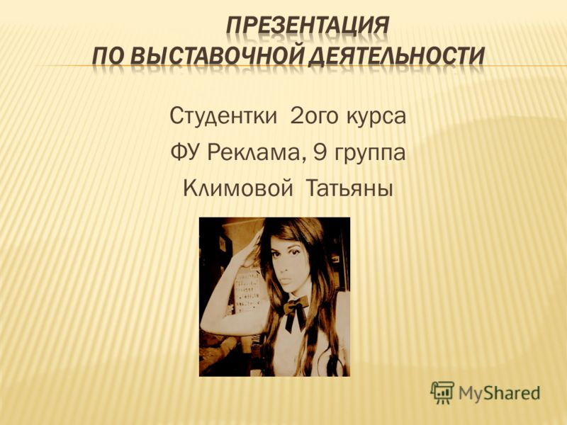 Студентки 2ого курса ФУ Реклама, 9 группа Климовой Татьяны