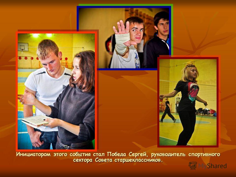 Инициатором этого события стал Победа Сергей, руководитель спортивного сектора Совета старшеклассников.