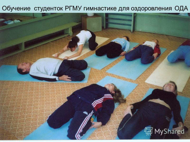 Обучение студенток РГМУ гимнастике для оздоровления ОДА