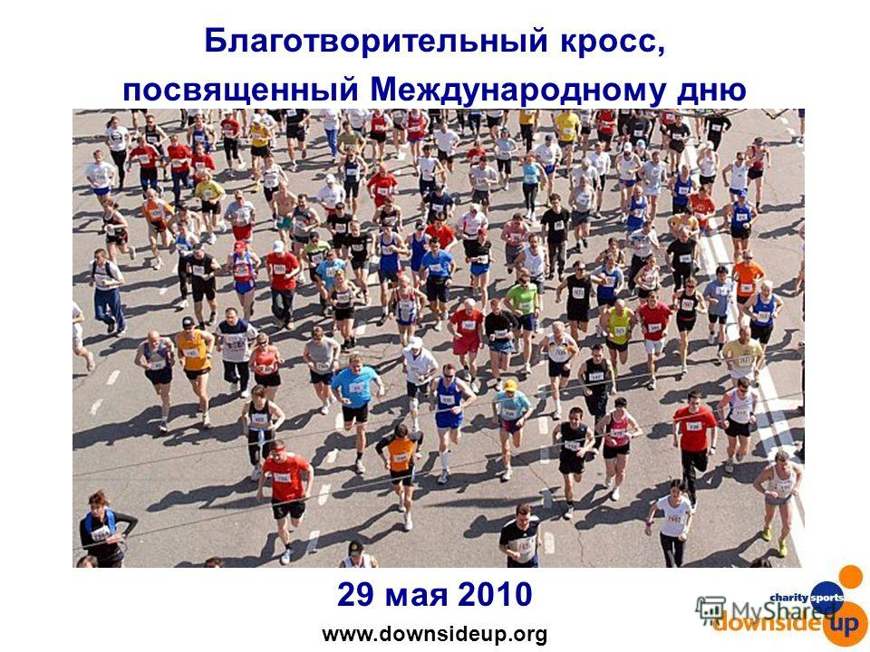 Благотворительный кросс, посвященный Международному дню защиты детей 29 мая 2010 www.downsideup.org