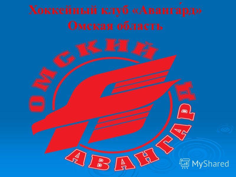 Хоккейный клуб «Аванга́рд» Омская область