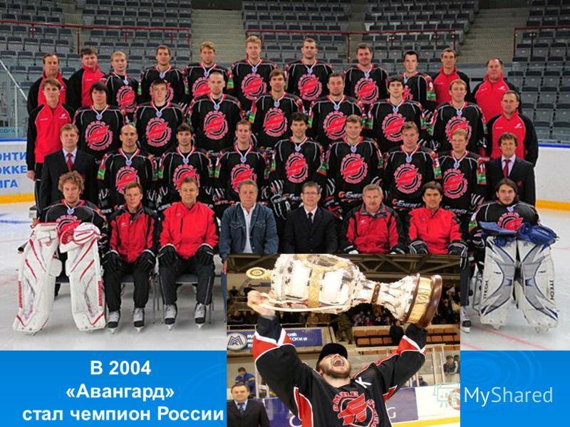 В 2004 «Авангард» стал чемпион России