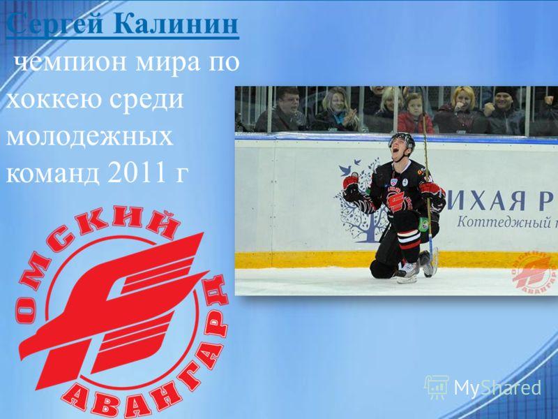 Сергей Калинин чемпион мира по хоккею среди молодежных команд 2011 г
