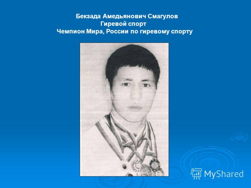 Бекзада Амедьянович Смагулов Гиревой спорт Чемпион Мира, России по гиревому спорту