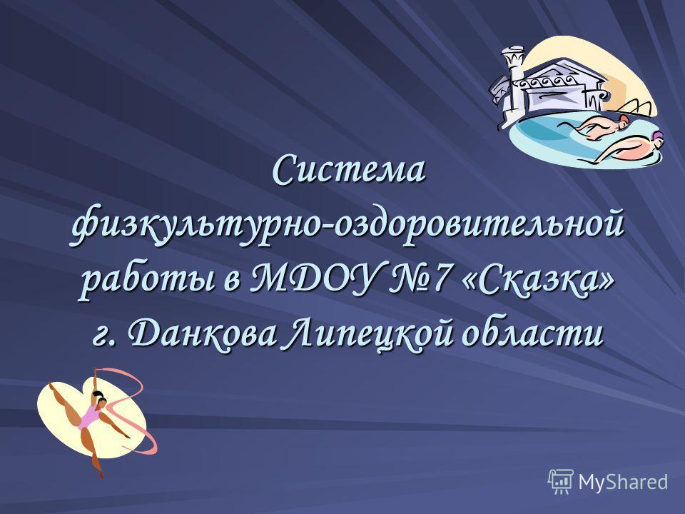 Система физкультурно-оздоровительной работы в МДОУ 7 «Сказка» г. Данкова Липецкой области