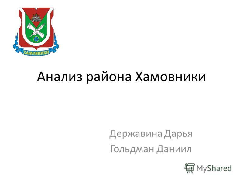 Анализ района Хамовники Державина Дарья Гольдман Даниил