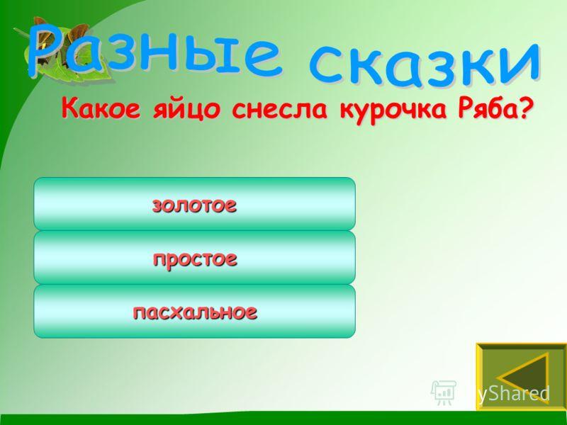 Кто написал «Мойдодыр»? К.Чуковский А.Барто С.Маршак