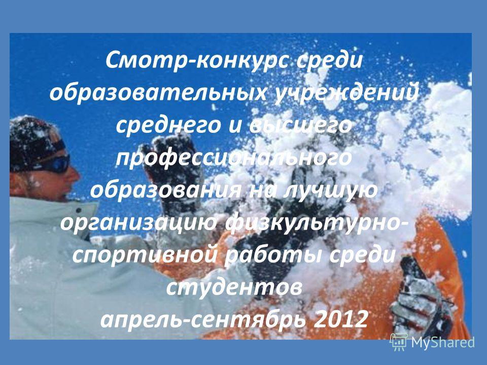 Смотр-конкурс среди образовательных учреждений среднего и высшего профессионального образования на лучшую организацию физкультурно- спортивной работы среди студентов апрель-сентябрь 2012