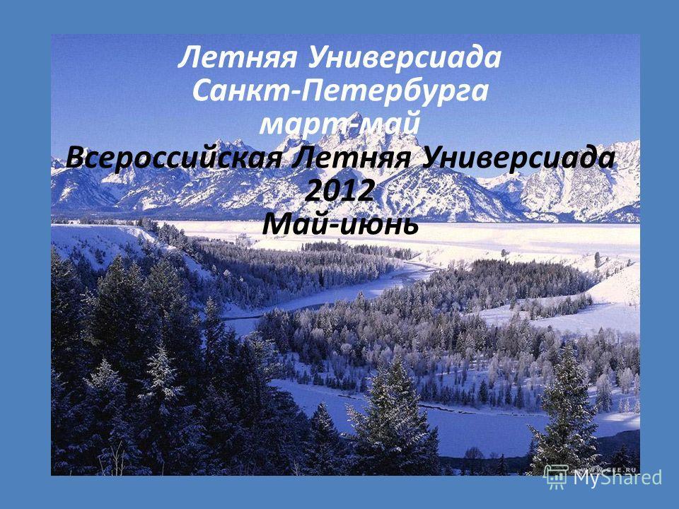 Летняя Универсиада Санкт-Петербурга март-май Всероссийская Летняя Универсиада 2012 Май-июнь