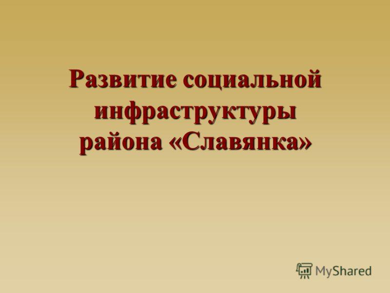 Развитие социальной инфраструктуры района «Славянка»