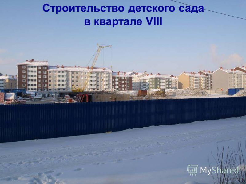 Строительство детского сада в квартале VIII