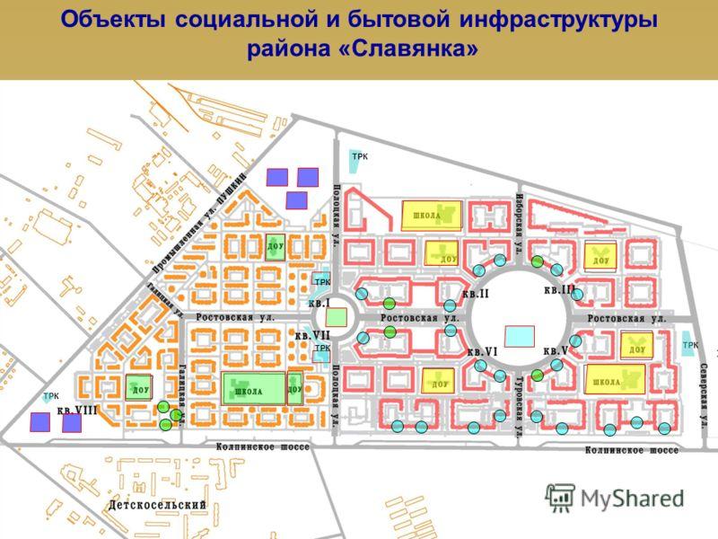 Объекты социальной и бытовой инфраструктуры района «Славянка» ТРК