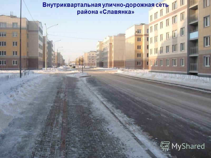 Внутриквартальная улично-дорожная сеть района «Славянка»
