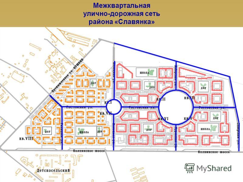 Межквартальная улично-дорожная сеть района «Славянка»