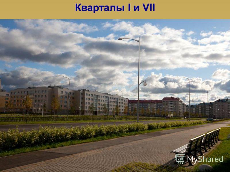 Кварталы I и VII