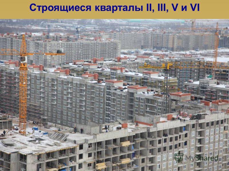 Строящиеся кварталы II, III, V и VI