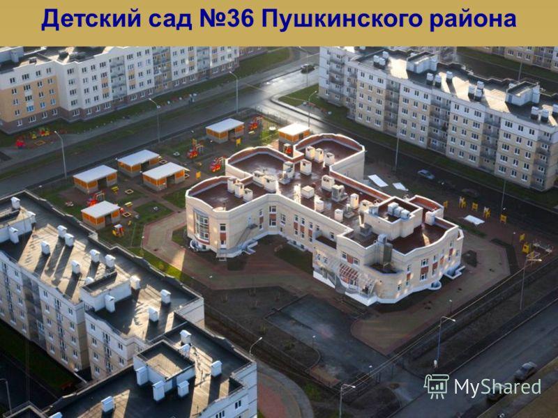 Детский сад 36 Пушкинского района