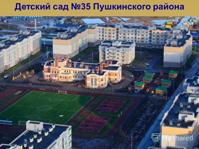 Детский сад 35 Пушкинского района