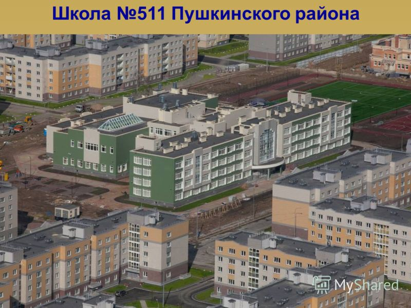 Школа 511 Пушкинского района