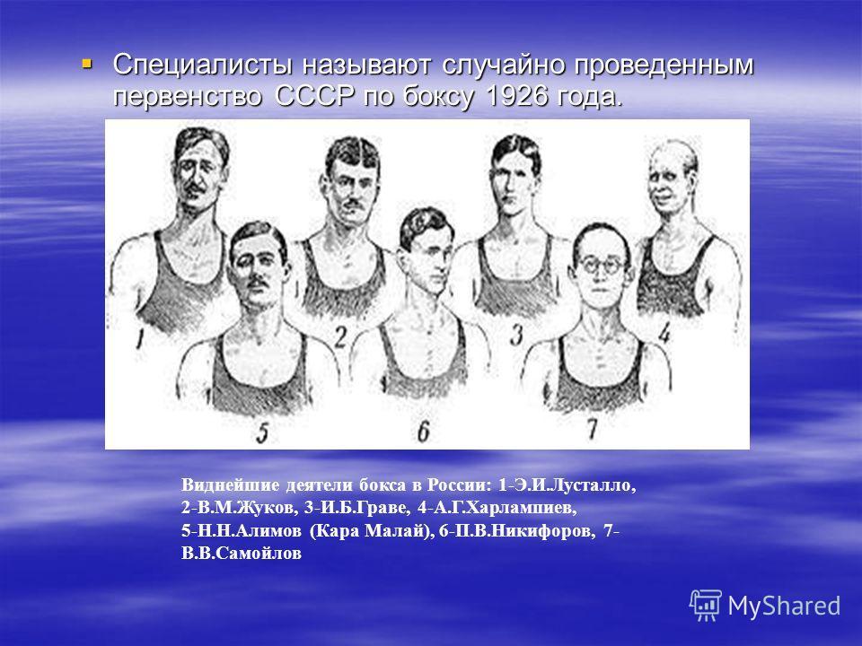Специалисты называют случайно проведенным первенство СССР по боксу 1926 года. Специалисты называют случайно проведенным первенство СССР по боксу 1926